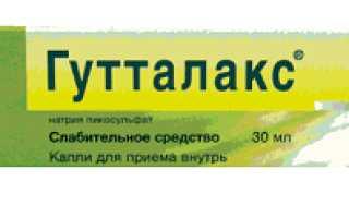 Гутталакс – инструкция по применению, цена, отзывы, капли, таблетки