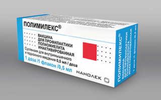 Полимилекс – инструкция по применению вакцины, отзывы о прививке, цена