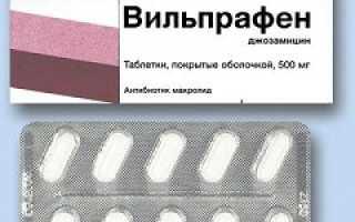 Вильпрафен – инструкция по применению, отзывы, цена таблеток 500 мг, аналоги