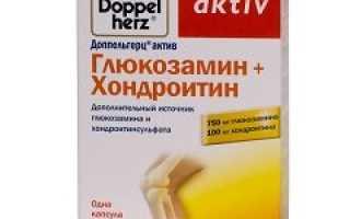 Доппельгерц актив глюкозамин + хондроитин – инструкция по применению, отзывы