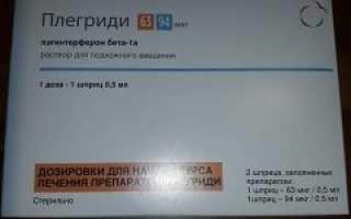 Плегриди – инструкция по применению уколов, отзывы, цена препарата, аналоги