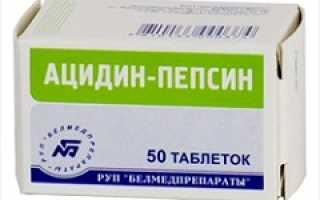 Ацидин-пепсин – инструкция по применению, показания, дозы, аналоги