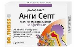 Доктор тайсс анги септ – инструкция по применению таблеток, отзывы, цена