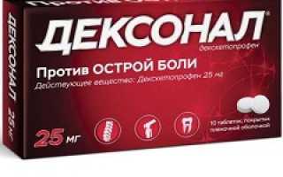 Дексонал – инструкция по применению таблеток, цена, отзывы, аналоги