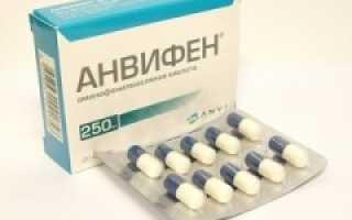 Анвифен – инструкция по применению, показания, дозы, аналоги