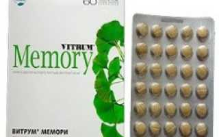 Витрум мемори – инструкция по применению таблеток, цена, отзывы, аналоги