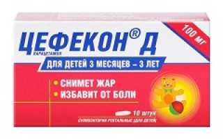 Цефекон д – инструкция по применению, цена, отзывы, 100 мг, 250 мг