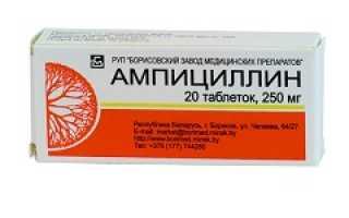 Ампициллин – инструкция, применение детям, цена, таблетки, капсулы