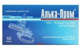 Алька-прим – инструкция по применению, показания, дозы, аналоги