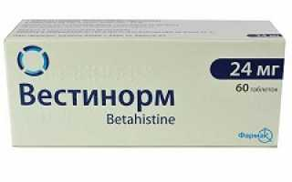 Вестинорм – инструкция по применению таблеток, цена, аналоги, отзывы