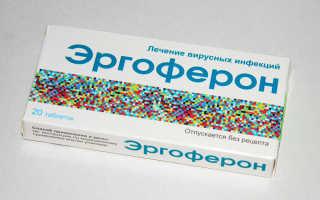 Эргоферон – инструкция, применение для детей, цена, отзывы, аналоги