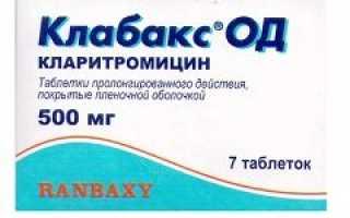 Клабакс од – инструкция по применению, 500 мг, цена, отзывы, аналоги