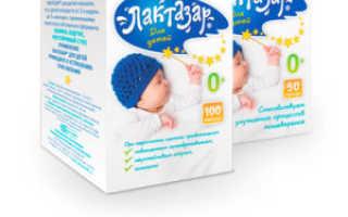Лактазар для детей – инструкция по применению, отзывы, аналоги, цена