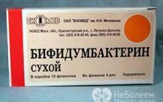 Бифидумбактерин — инструкция, отзывы, применение
