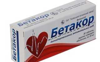 Бетакор – инструкция по применению, показания, дозы, аналоги