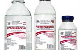 Реополиглюкин – инструкция по применению, показания, дозы, аналоги