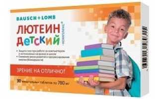 Лютеин-комплекс детский – инструкция по применению, отзывы, цена