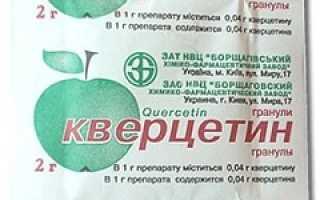 Кверцетин – инструкция по применению препарата, цена, отзывы, аналоги