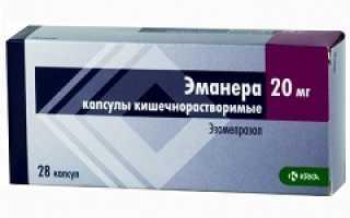 Эманера – инструкция по применению капсул 40 и 20 мг, цена, отзывы, аналоги