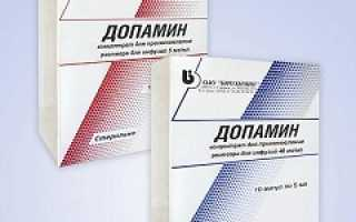 Допамин в ампулах – инструкция по применению, дозы, цена, аналоги