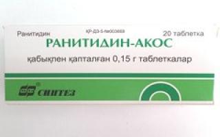 Ранитидин-акос – инструкция по применению, отзывы, цена таблеток