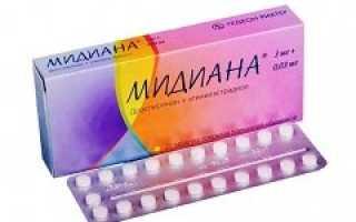 Мидиана – инструкция по применению таблеток, аналоги, цена, отзывы