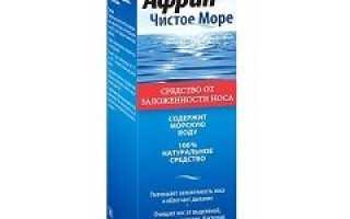 Африн чистое море – инструкция по применению, отзывы, цена, аналоги