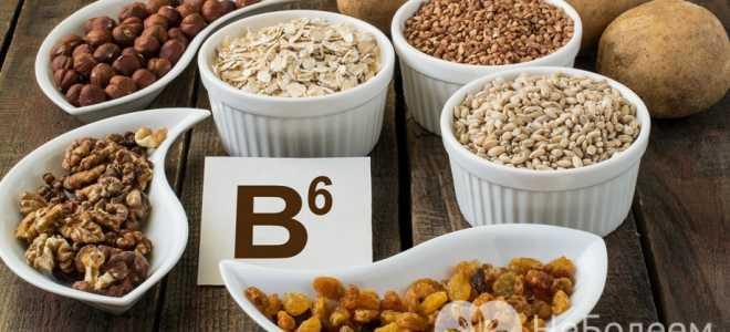 Витамин B6 — в продуктах, избыток и недостаток