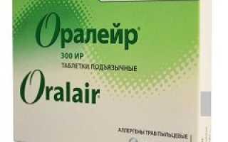 Оралейр – инструкция по применению таблеток, цена, отзывы, аналоги