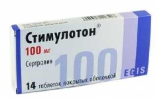 Стимулотон – инструкция по применению, отзывы, цена, аналоги таблеток