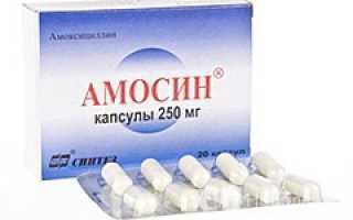Антибиотик амосин — применение, инструкция, показания