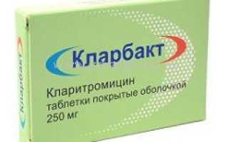 Кларбакт – инструкция по применению, цена, отзывы, аналоги таблеток