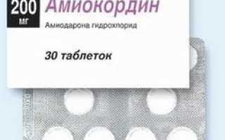 Амиокордин – инструкция по применению, показания, дозы, аналоги