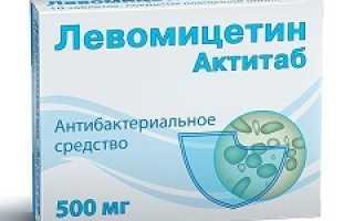 Левомицетин актитаб – инструкция по применению, цена, отзывы, аналоги
