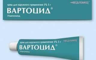 Вартоцид – инструкция по применению крема, отзывы, цена, аналоги