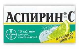 Аспирин-с – инструкция по применению таблеток шипучих, цена, аналоги