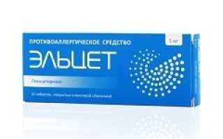 Эльцет – инструкция по применению таблеток, отзывы, цена, аналоги