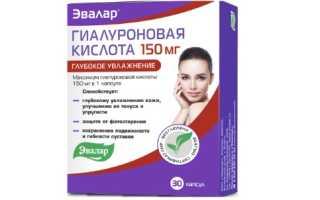 Гиалуроновая кислота эвалар – инструкция по применению, отзывы, цена