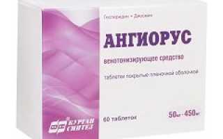 Ангиорус – инструкция по применению таблеток, отзывы, цена, аналоги