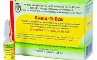 Клещ-э-вак – инструкция по применению вакцины, прививка для детей, цена